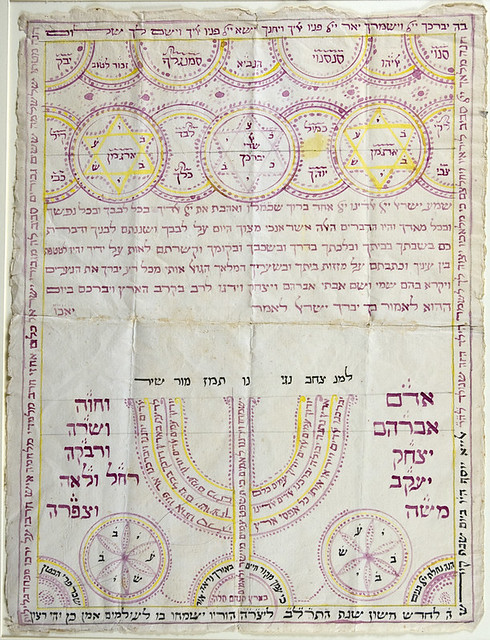 "Amuletic Shiviti Manuscript [75.99]: [""Alef"" or Birth Certificate Amulet] (Greece or Egypt, 1871)"
