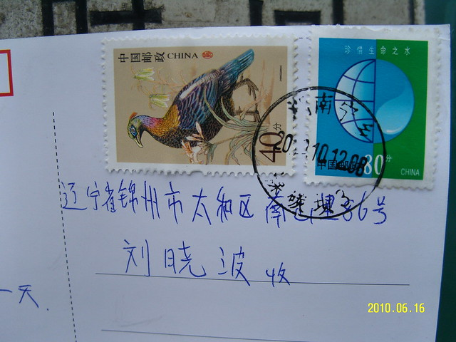 从煤炭坝寄往锦州监狱的明信片1
