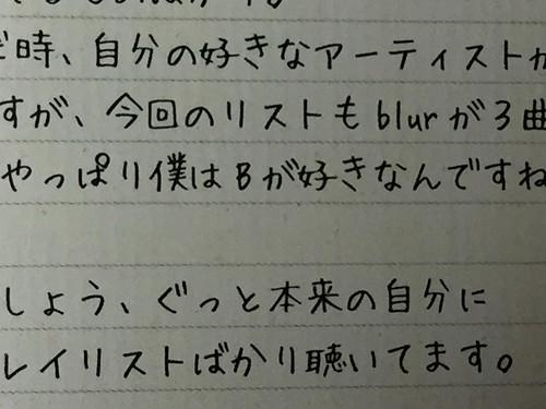 雄飛さんはBから始まるアーティストが好き。