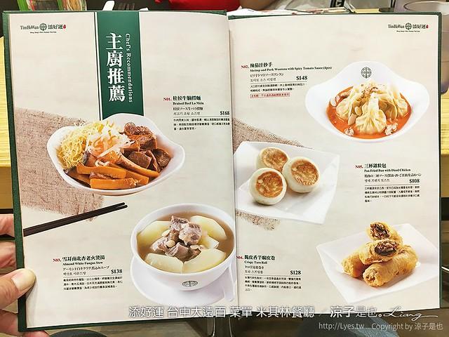 添好運 台中大遠百 菜單 米其林餐廳 5