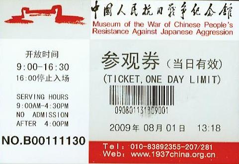 北京中国人民抗日战争纪念馆