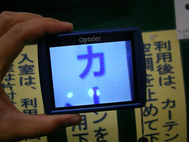 Photo:ハーモニー・アイのイベント(2010年5月29日, 四谷ひろば) By jetalone