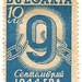 Bulgaria postage stamp: blue 9