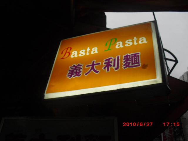 Basta Pasta 義大利麵