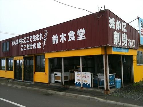納沙布岬の日本最東端の店「鈴木食堂」