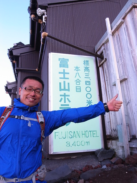 Photo:標高3,400米 本八合目 富士山ホテル, 富士山登山(吉田ルート) Climb Mt.Fuji(Yoshida Trail) By jetalone