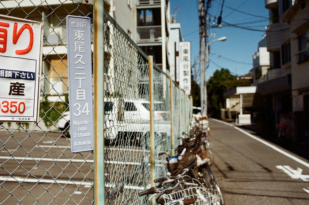 東京都荒川區東尾久 Arakawa-ku, Tokyo / Kodak ColorPlus / Nikon FM2 是隔天凌晨的班機,所以這是最後一天住在東京,18 天的旅行也走到最後一天了。  那天早上其實有點睡過頭,千一天晚上寫明信片寫的太晚了,到早上四點才去睡,醒來已經十點了,匆忙的跑去郵局寄出包裹,匆忙的紀錄周圍的環境。  分享這段旅行的影像也到了最後一捲了。  Nikon FM2 Nikon AI AF Nikkor 35mm F/2D Kodak ColorPlus ISO200 1003-0005 2015-10-07 Photo by Toomore