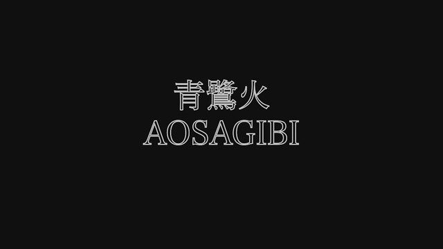 青鷺火 - AOSAGIBI