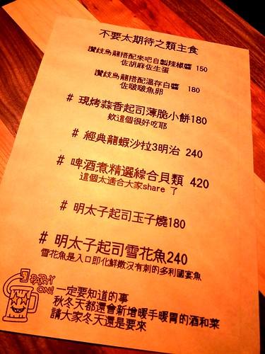 來吧Bar-菜單-09