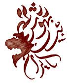 Lion Persian Calligraphy Tattoo Design Persian Farsi