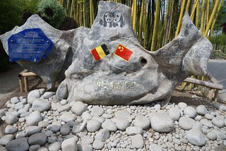 Pairi Daiza  Plaque inaugurative du 30 mars 2014