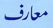 000-Maarif