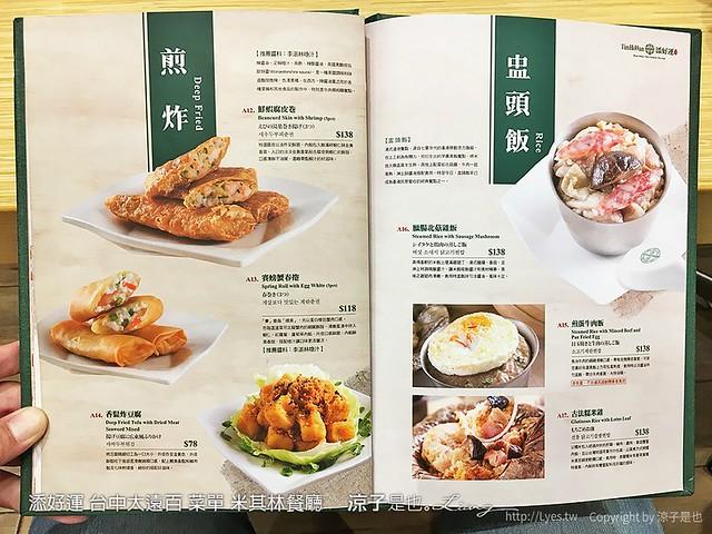 添好運 台中大遠百 菜單 米其林餐廳 8