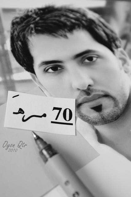 70 مـــرهـَ  ,