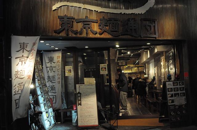 東京麵通團