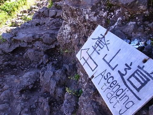 ←登山道 Ascending Tract, 富士山登山(吉田ルート) Climb Mt.Fuji(Yoshida Trail)