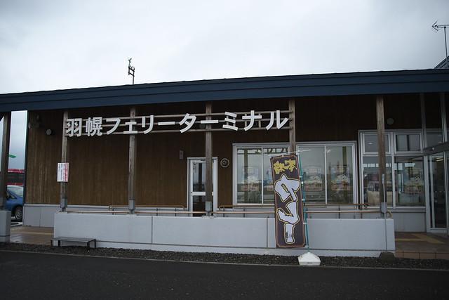 天売・焼尻2017_1_01