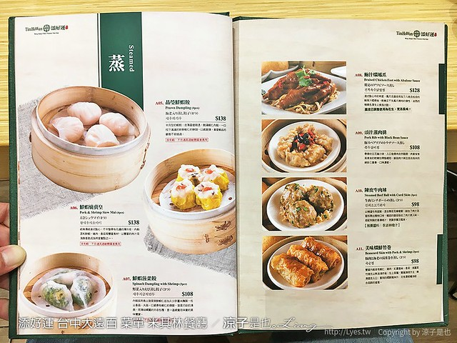 添好運 台中大遠百 菜單 米其林餐廳 7