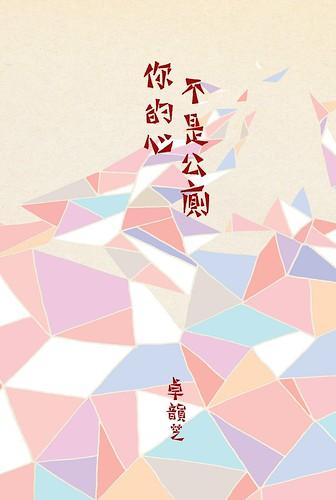 卓韻芝新作《你的心不是公廁》