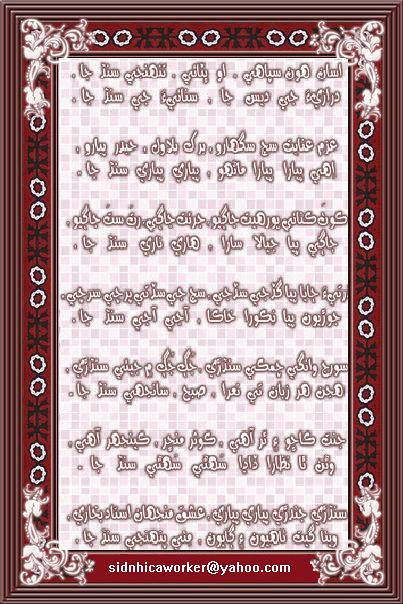 Sindhi Poetry http://www.flickr.com/photos/51593622@N04/4774411744/