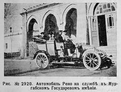 1910-01-01. № 1. Автомобиль 2910 1