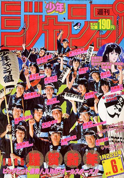 Weekly Shonen Jump_1985-06