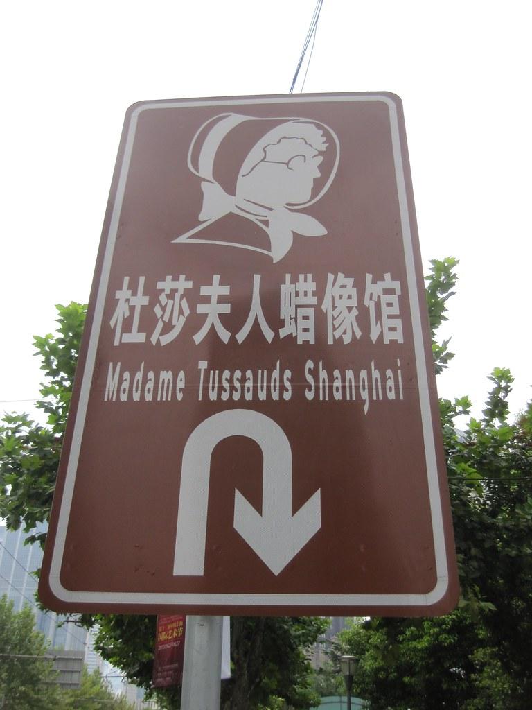 Madame Tussauds - Shanghai
