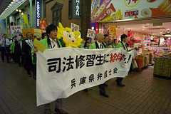 Demonstration, Motomachi, Kobe, 14 Oct. 2010