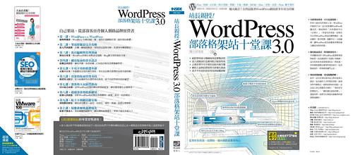 《站長親授!WordPress 3.0部落格架站十堂課》 封面+封底完稿