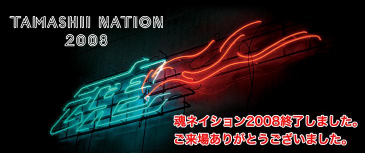 Tamashii Nation 2008