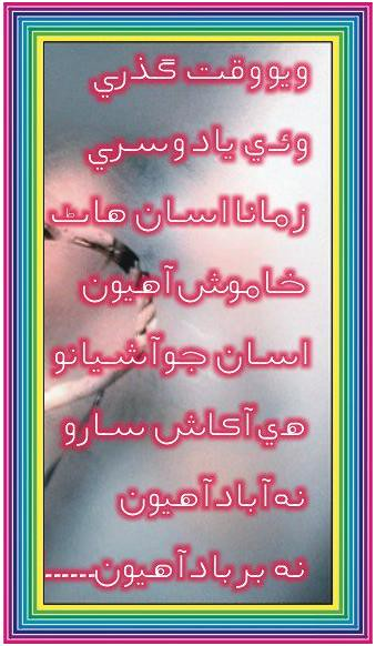 Sindhi Poetry http://www.flickr.com/photos/51593622@N04/4948243606/