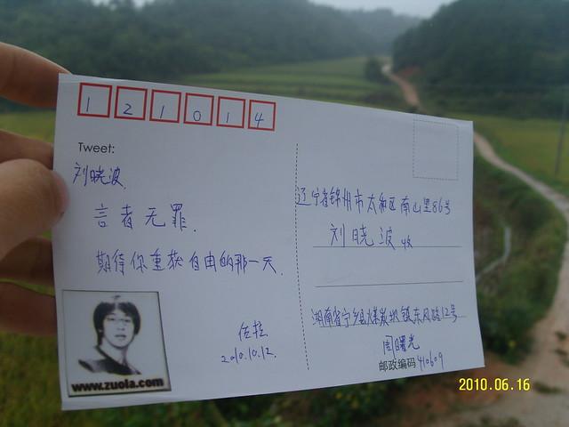 寄给锦州监狱的明信片