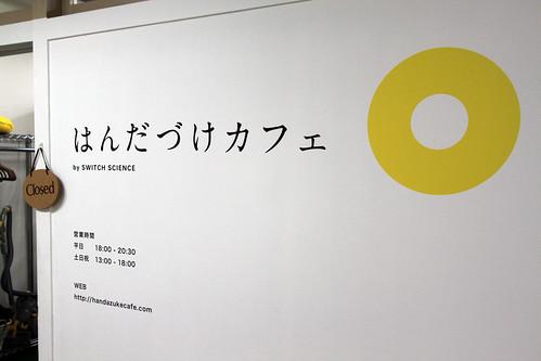 Handazuke Cafe #003