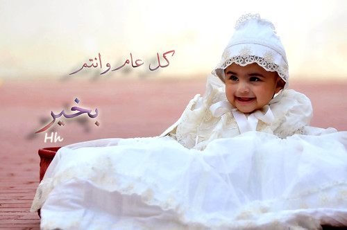 Happy Eid ,