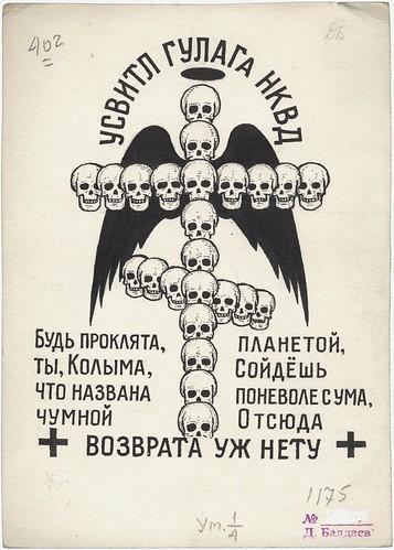 Eye magazine blog body bio for Russian criminal tattoo meanings