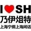 I love SH 20