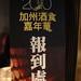20101015泛醉俱樂部_加州葡萄酒嘉年華會