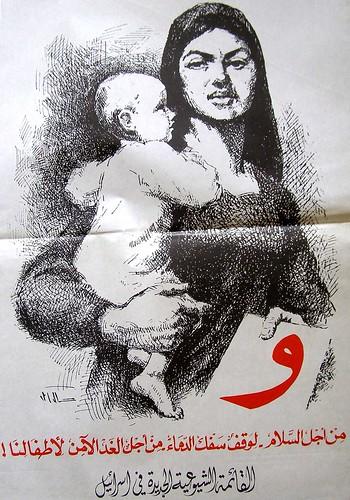 1969 כנסת 7 רקח