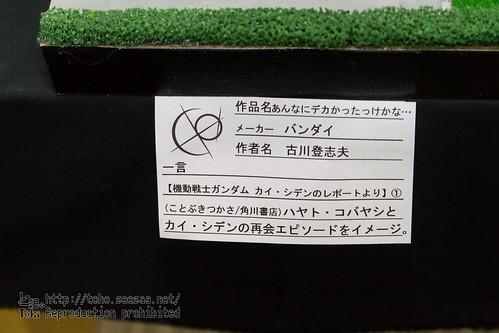 Akikousai_4-123