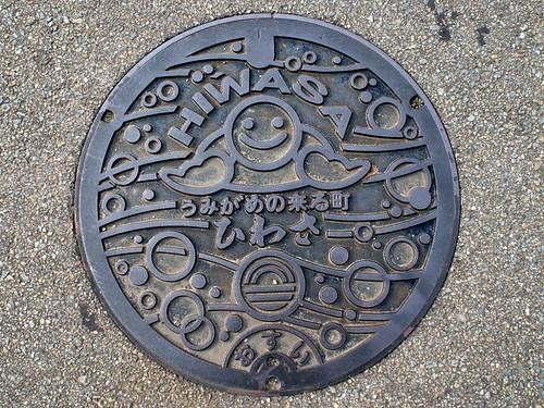 Hiwasa Tokushima,manhole cover(徳島県日和佐町のマンホール)