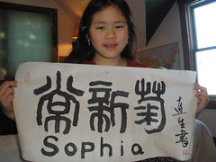 Sophia's Name in Chinese