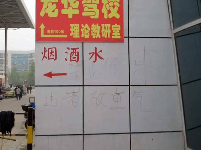 第七届南京纯洁同人会_和邪社89