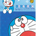 Doraemon Cartoon Postcard