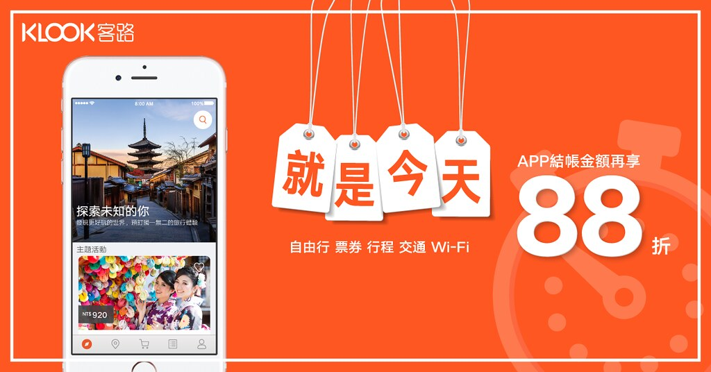 【Klook客路限時優惠碼】2020韓國日本 美國歐洲澳洲 各國一日遊、樂園快速通關、線上票卷 @GINA LIN