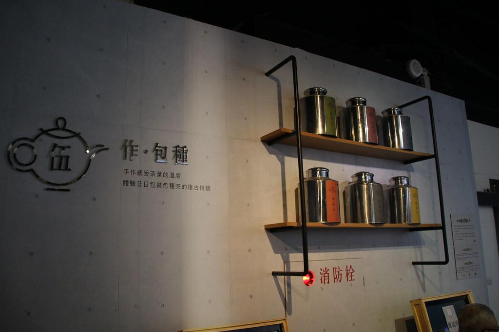 坪林茶葉博物館 (11)