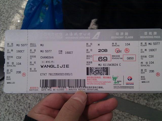 王利杰登机牌,上海飞长沙