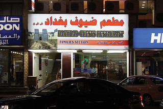 Baghdad Guest Restaurant - Bahrain Signage