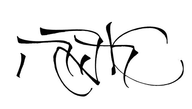 Hebrew Tattoo Ahava Amour Love Calligraphie