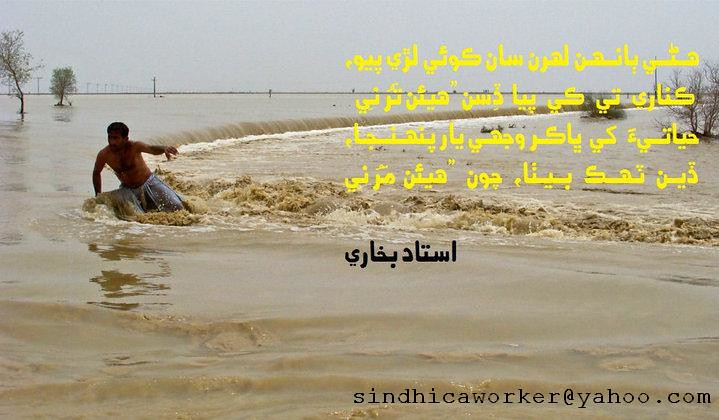 Ustad Bukhari Sindhi Poetry