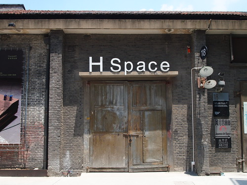 H Space Gallery at M50, Shanghai
